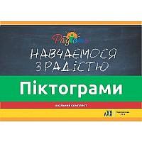 Развивающий набор пиктограмм (школьный комплект)