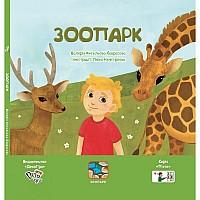 """Книга с пиктограммами """"Зоопарк"""" для развития речи у детей с аутизмом и с нарушением речи"""