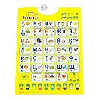 Обучающий плакат Букварик украинский алфавит